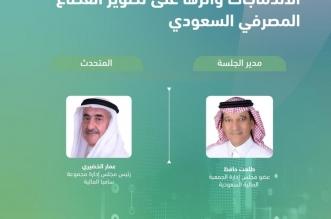 متمم يناقش الاندماجات وأثرها على تطوير القطاع المصرفي السعودي - المواطن