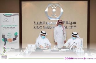 جمعية حياتنا توقع أهم شراكاتها وسعود الطبية مشرفاً على العيادة الافتراضية - المواطن