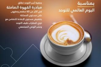 أسر التوحد تطلق مبادرة القهوة الصامتة في أكثر من 60 مطعمًا ومقهى - المواطن