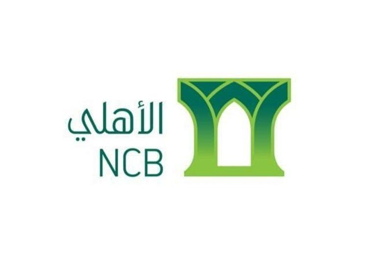 أرباح البنك الأهلي السعودي 2.1 مليار ريال في النصف الأول من 2021