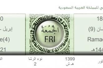 الجمعة الثالثة من رمضان