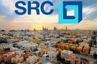 السعودية لإعادة التمويل تستعد لإصدار صكوك دولية بقيمة تصل إلى مليار دولار - المواطن