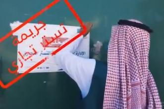إغلاق منشآت في الرياض والدمام والخرج بسبب التستر التجاري - المواطن