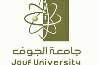 وظائف جامعة الجوف