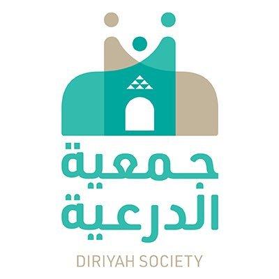 #وظائف إدارية شاغرة في جمعية الدرعية