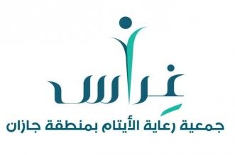 وظائف جمعية غراس