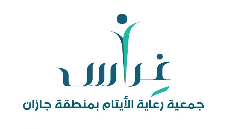 #وظائف إدارية شاغرة في جمعية غراس بجازان