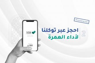 توكلنا يوضح خطوات إضافة مرافق لتصريح العمرة - المواطن