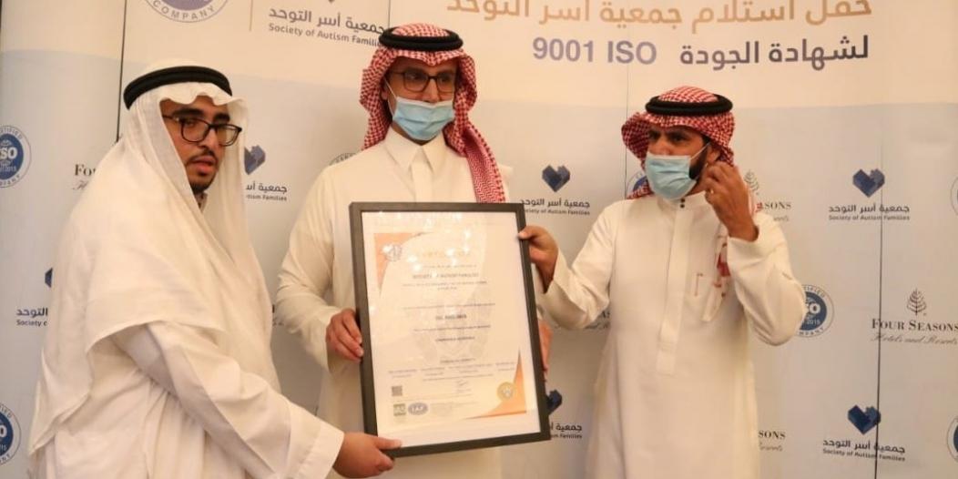 جمعية أسر التوحد تتسلم شهادة الجودة العالمية ISO