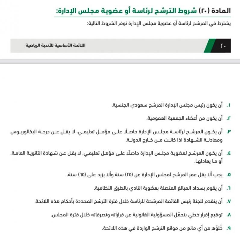 الديون ليست من شروط الترشح لرئاسة نادي