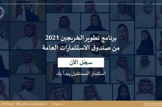 صندوق الاستثمارات يفتح باب التسجيل في برنامج تطوير الخريجين 2021 - المواطن