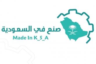 850 شركة تتقدم للانضمام إلى برنامج صنع في السعودية - المواطن