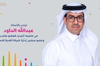 القدية تعيّن عبدالله الداود عضو مجلس إدارة وعضواً منتدباً
