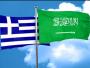 فوربس: التعاون العسكري السعودي اليوناني يأخذ منحنًى جديدًا