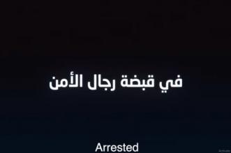 مخالفون في قبضة الأمن بسبب جرائم متنوعة - المواطن