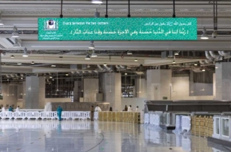 محتوى تعليمي وشرعي عبر شاشات المسجد الحرام - المواطن