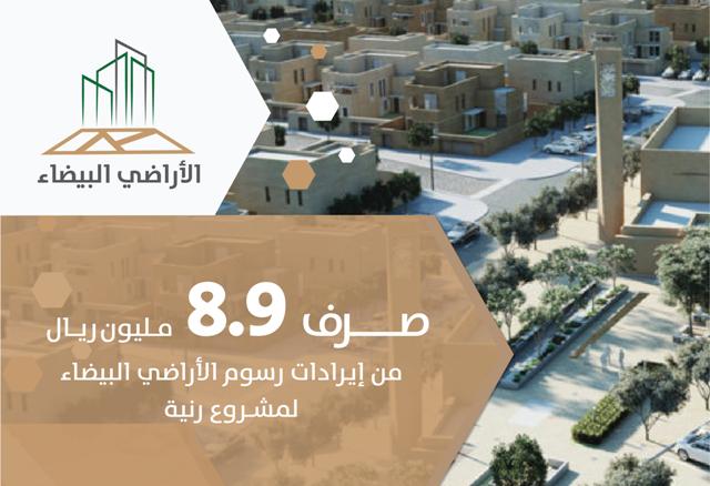 صرف 8,9 مليون ريال لتطوير البنى التحتية لمشروع رنية في مكة المكرمة