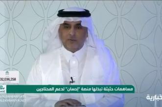 رئيس سدايا: لجنة شرعية عليا تشرف على التبرعات في منصة إحسان - المواطن