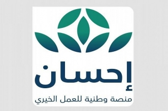 تبرعات منصة إحسان تتجاوز أكثر من 148 مليون ريال - المواطن