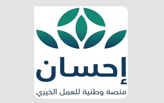 أكثر من مليوني مُستحق استفادوا من التبرع عبر منصة إحسان