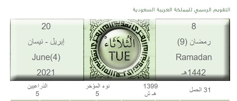 موعد أذان المغرب اليوم الثامن من رمضان