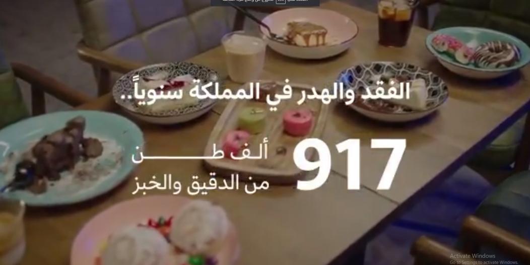 917 ألف طن دقيق وخبز هدر غذائي في السعودية سنويًّا