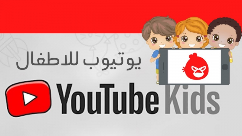 10 معلومات عن تطبيق YouTube Kids (2)