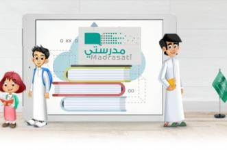 طريقة تسجيل الدخول على منصة مدرستي - المواطن
