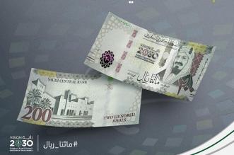 200 ريال