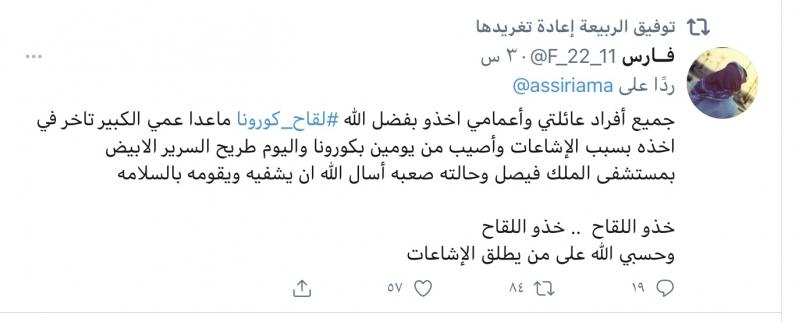 مواطن امتنع عمه عن أخذ لقاح كورونا: حسبي الله على مطلقي الشائعات - المواطن