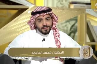 محمد الحاجي