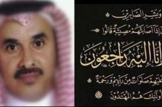 رجل الأعمال عبدالله الغامدي في ذمة الله - المواطن