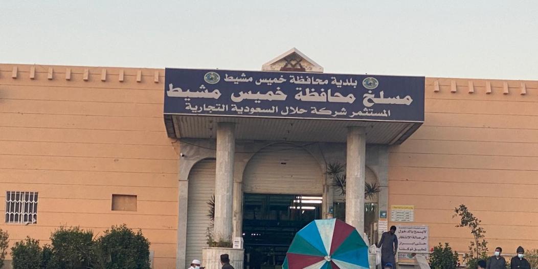 """""""المواطن"""" توثق مخالفات للإجراءات الاحترازية في مسلخ خميس مشيط"""