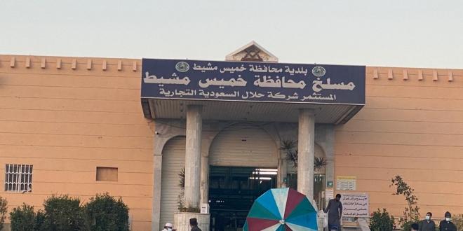 مخالفات للإجراءات الصحية بمسلخ خميس مشيط