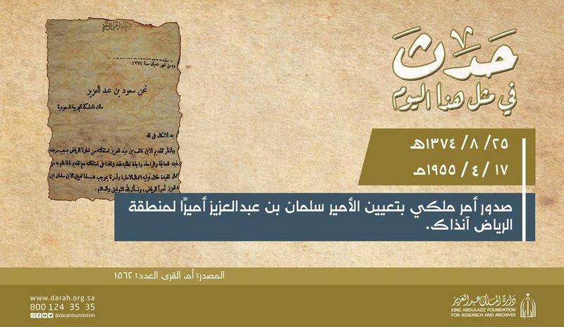 في مثل هذا اليوم تعيين الملك سلمان أميراً لمنطقة الرياض - المواطن