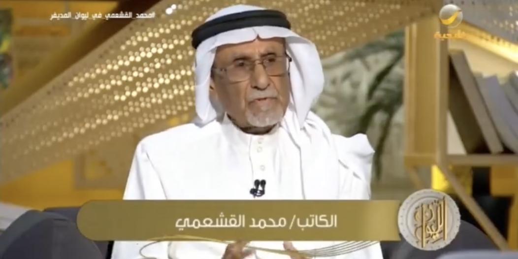القشعمي: عبدالرحمن القصيبي فتح فرعًا لتجارته في فرنسا قبل 100 عام