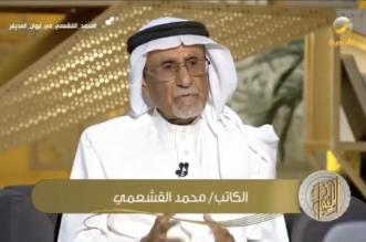 محمد القشعمي