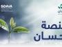 منصة إحسان توضح مدى إمكانية التبرع من خارج المملكة