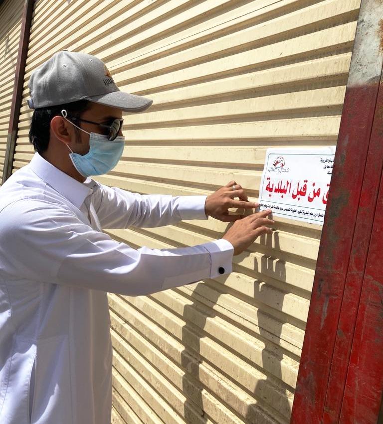 إغلاق 18 محلًا مخالفًا خلال 4 أيام بمحايل عسير - المواطن