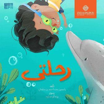 مركز الملك سلمان لأبحاث الإعاقة يطلق الإصدار الثاني للمجموعة القصصية وعي - المواطن