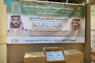 الشؤون الإسلامية تدشن برنامج هدية خادم الحرمين من التمور في جنوب إفريقيا - المواطن