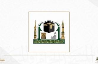 2796 طالبًا وطالبة ينهون عامهم الدراسي بمعهد الحرم المكي - المواطن