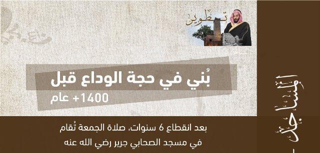 رفع الأذان بمسجد جرير البجلي عبر مشروع ولي العهد لتأهيل المساجد التاريخية
