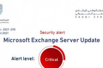 الأمن السيبراني يصدر تحذيراً عالي الخطورة بشأن تحديثات مايكروسوفت - المواطن