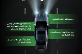 4 إرشادات من المرور لضمان القيادة الآمنة ليلًا - المواطن