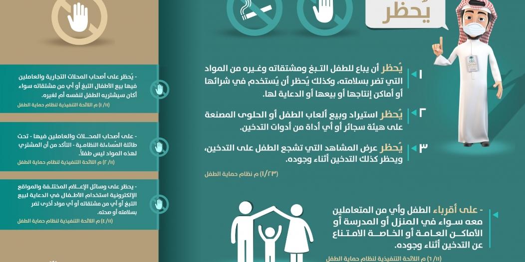 النيابة العامة : يحظر بيع التبغ للأطفال أو التدخين أمامهم