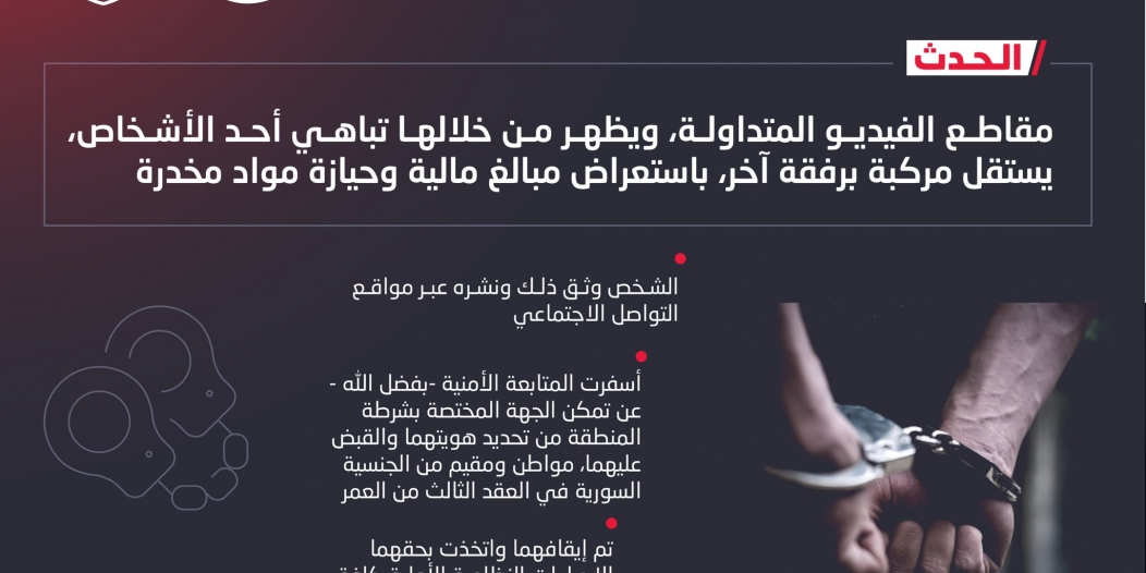 فيديو.. شرطة الرياض تضبط مواطنًا ومقيمًا استعرضا مخدرات ومبالغ مالية