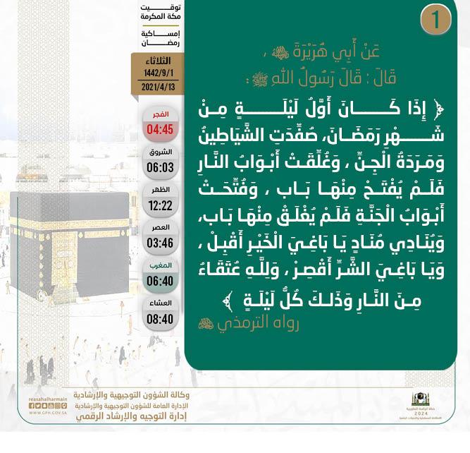 موعد أذان المغرب في أول أيام رمضان بتوقيت مكة المكرمة - المواطن