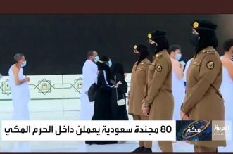 لأول مرة.. مجندات في الحرم يشاركن في حفظ الأمن وتنظيم الحشود - المواطن