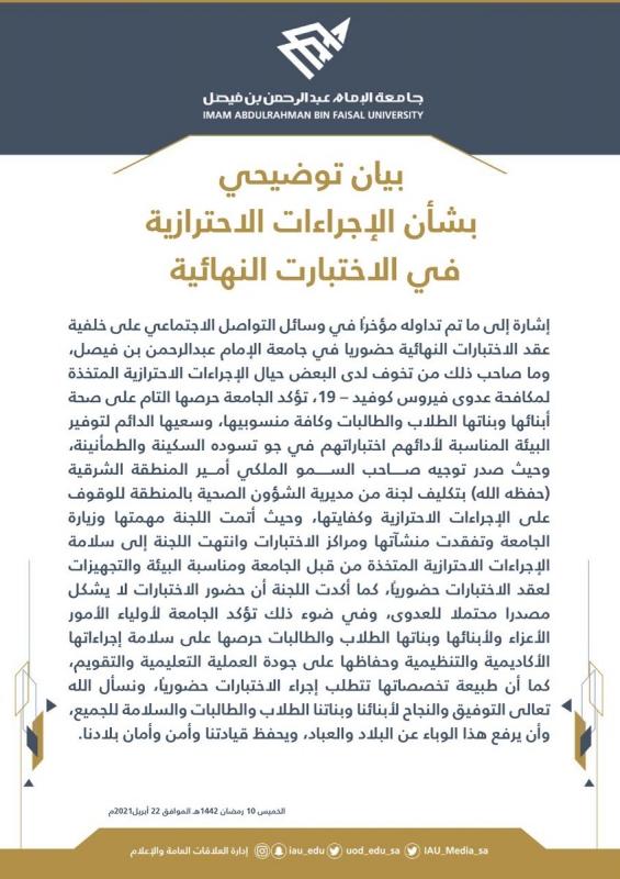 جامعة الإمام عبدالرحمن بن فيصل: الاختبارات حضوريًا والإجراءات الاحترازية المتخذة سليمة - المواطن